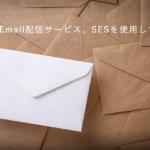 Amazon Email配信サービス、SESを使用してみよう!