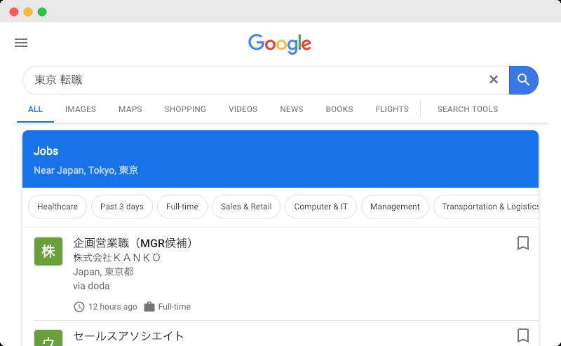 Google for Jobs検索結果