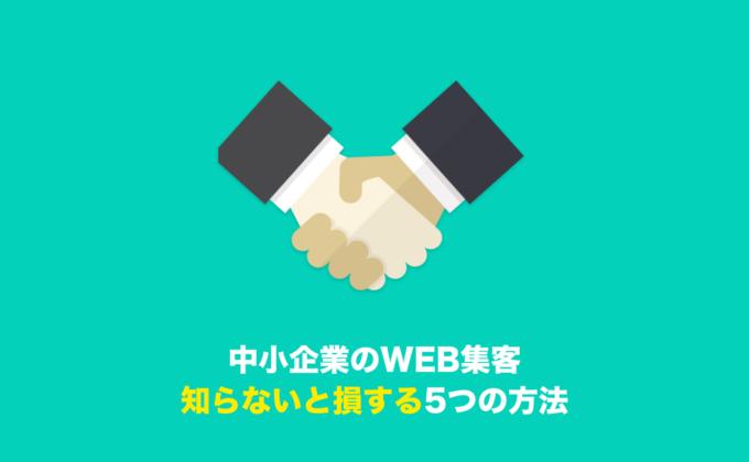 中小企業のweb集客、知らないと損する5つの方法
