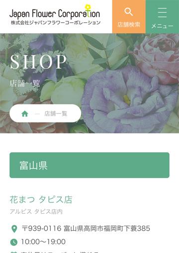 コーポレーション ジャパン フラワー